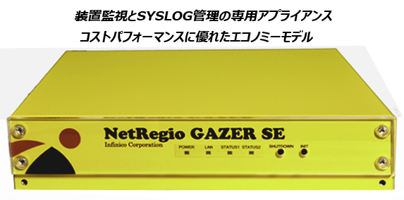 NetRegioGAZER_SE_製品写真