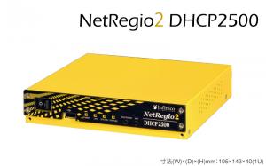 NetRegio2DHCP2500_斜め